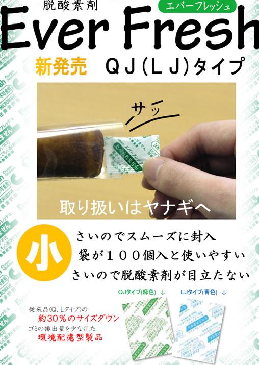 QJLJ-1