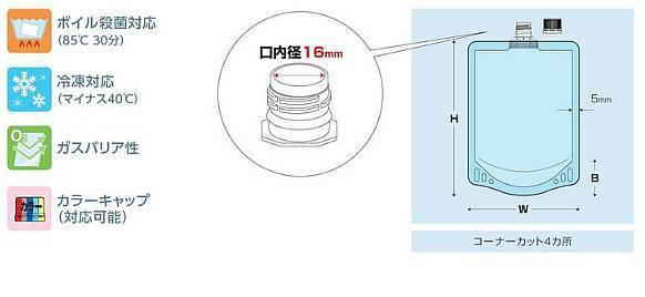 透明16口径キャップ袋300ml 110×180+33.5 600枚