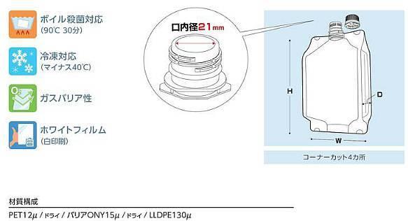 白色21口径キャップ袋1000ml 135×80×240 400枚