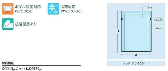 真空冷凍ボイル三方袋 0.085×100×300 4,000枚