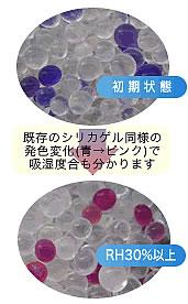 乾燥剤 色の変化
