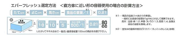 脱酸素素材 サイズ選び方