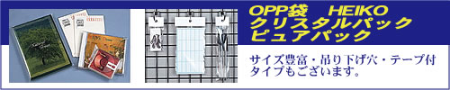 OPP袋(ヘイコーheikoクリスタルパック・ピュアパック