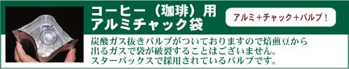 コーヒー(珈琲)用アルミチャック袋(炭酸ガス抜きバルブ付)