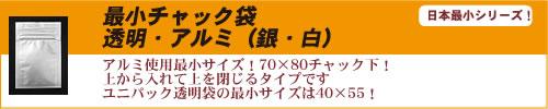 日本最小チャック袋