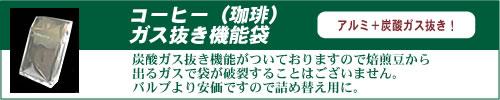 コーヒー(珈琲)用炭酸ガス抜き機能付)