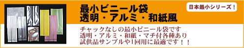 日本最小ビニール袋