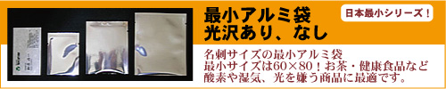 日本最小アルミ袋