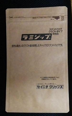 クラフトチャック袋印刷