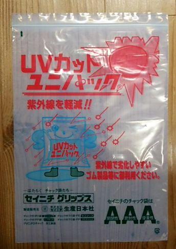 UVカット ポリチャック袋